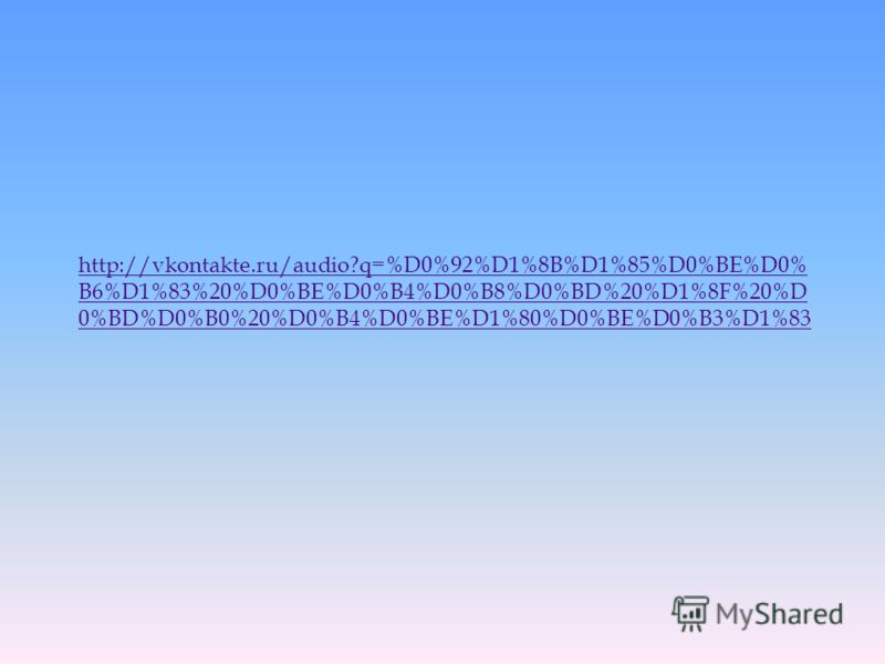 http://vkontakte.ru/audio?q=%D0%92%D1%8B%D1%85%D0%BE%D0% B6%D1%83%20%D0%BE%D0%B4%D0%B8%D0%BD%20%D1%8F%20%D 0%BD%D0%B0%20%D0%B4%D0%BE%D1%80%D0%BE%D0%B3%D1%83