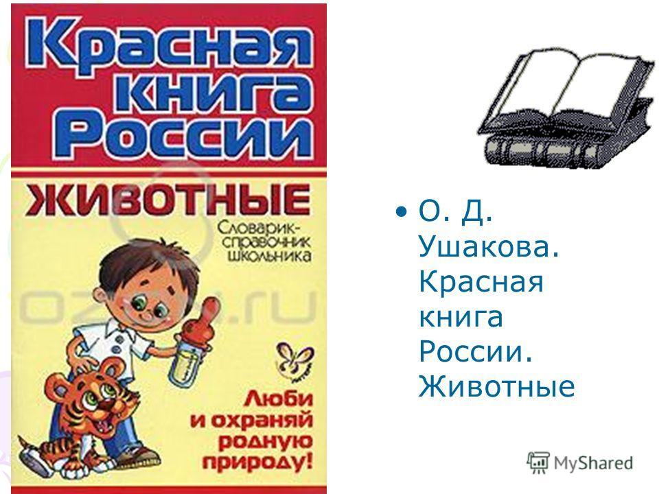 О. Д. Ушакова. Красная книга России. Животные