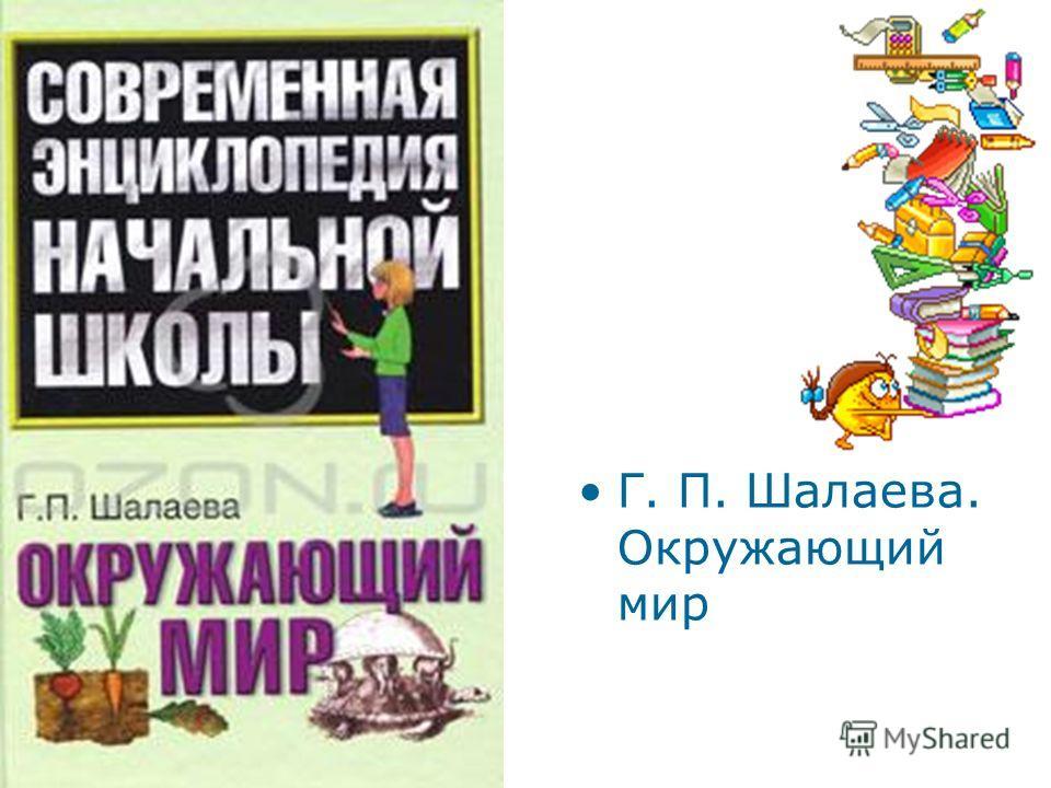 Г. П. Шалаева. Окружающий мир