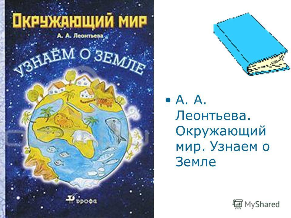 А. А. Леонтьева. Окружающий мир. Узнаем о Земле