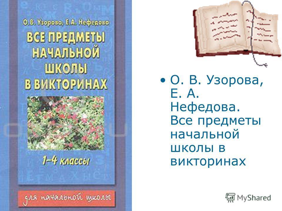 О. В. Узорова, Е. А. Нефедова. Все предметы начальной школы в викторинах