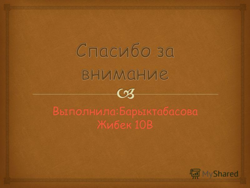 Выполнила:Барыктабасова Жибек 10B