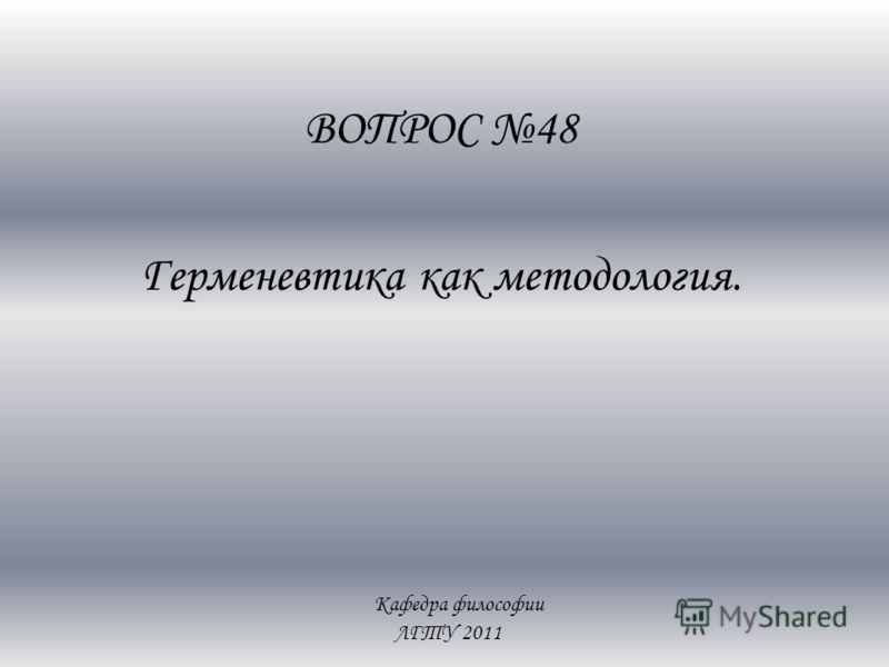 Кафедра философии ЛГТУ 2011 ВОПРОС 48 Герменевтика как методология.