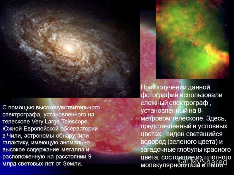 С помощью высокочувствительного спектрографа, установленного на телескопе Very Large Telescope Южной Европейской обсерватории в Чили, астрономы обнаружили галактику, имеющую аномально высокое содержание металла и расположенную на расстоянии 9 млрд св