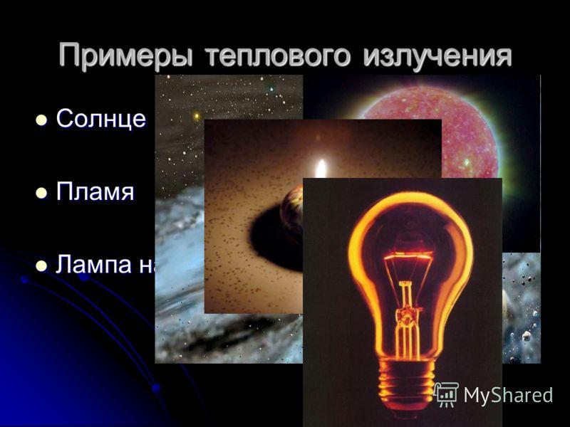 Примеры теплового излучения Солнце Солнце Пламя Пламя Лампа накаливания Лампа накаливания