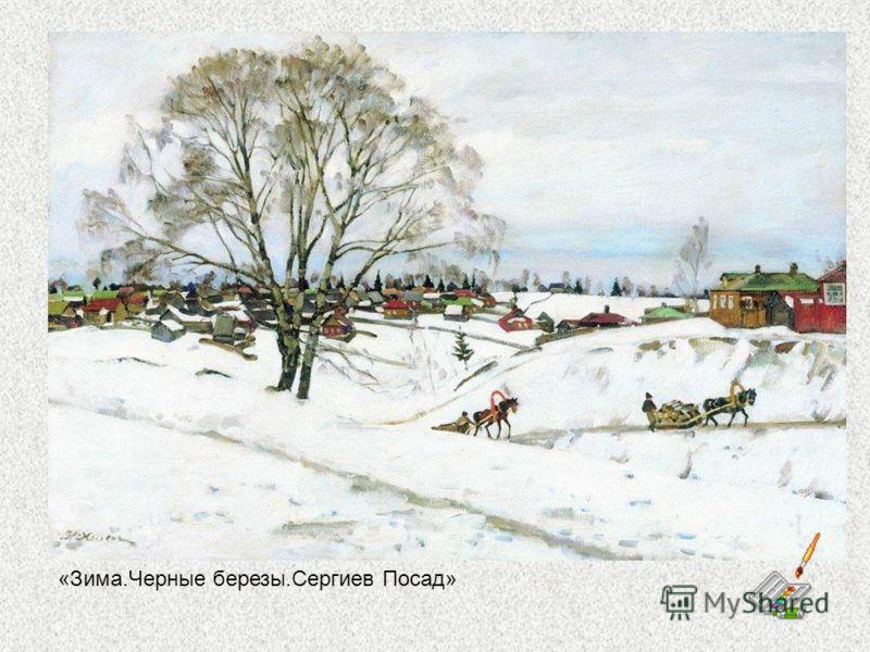 «Зима.Черные березы.Сергиев Посад»