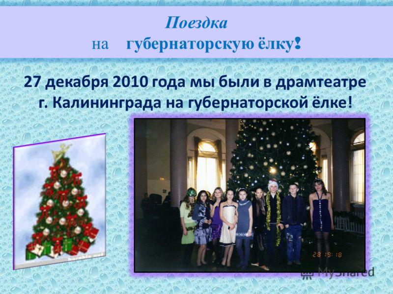 Поездка на губернаторскую ёлку ! 27 декабря 2010 года мы были в драмтеатре г. Калининграда на губернаторской ёлке!