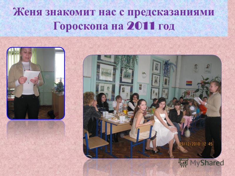 Женя знакомит нас с предсказаниями Гороскопа на 2011 год