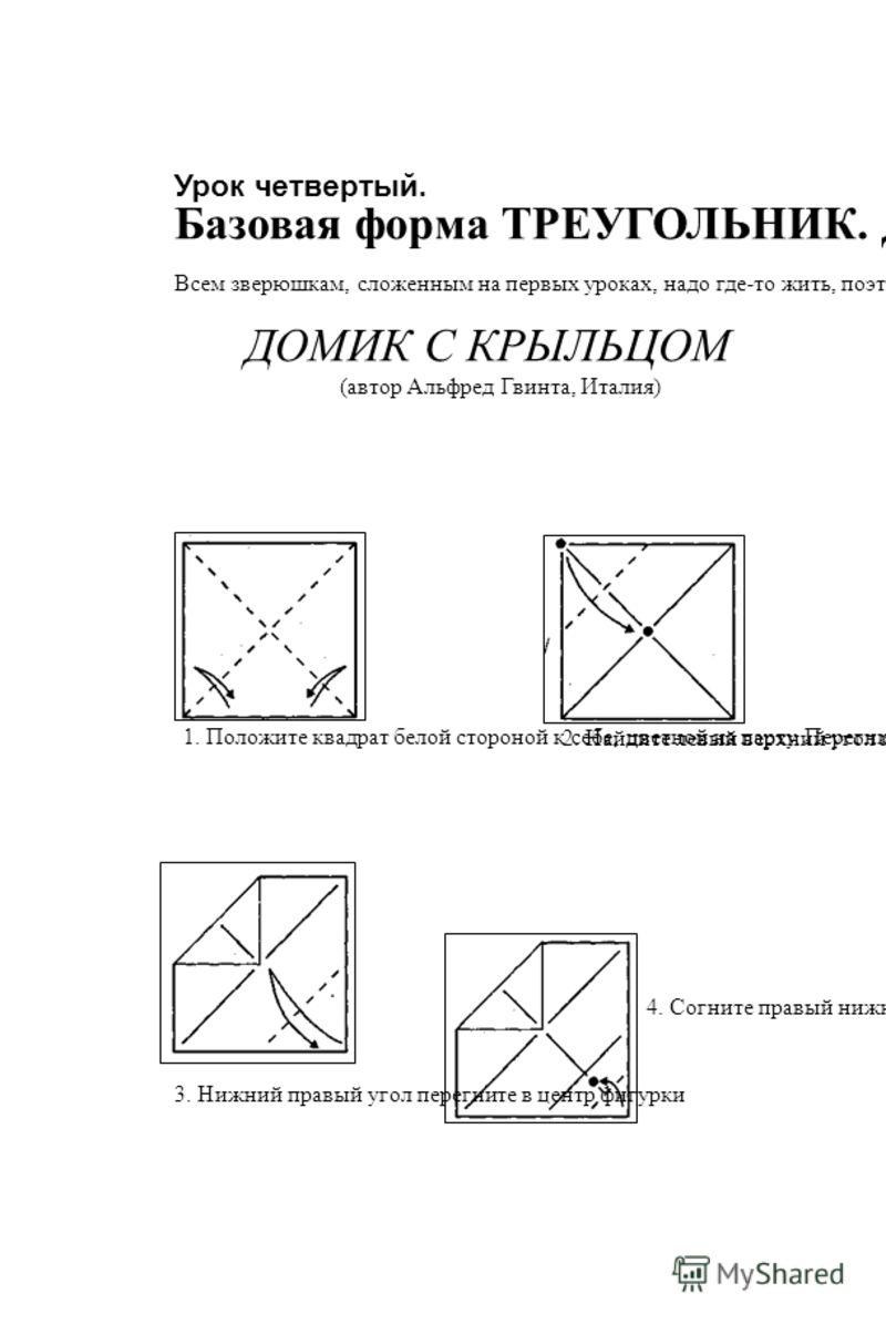 Урок четвертый. Базовая форма ТРЕУГОЛЬНИК. Домики. Всем зверюшкам, сложенным на первых уроках, надо где-то жить, поэтому давайте займемся строительством домиков, вернее не строительством, а складыванием - мы же занимаемся оригами! Домики придуманы Ал