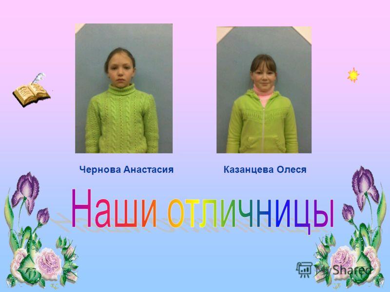 Казанцева ОлесяЧернова Анастасия