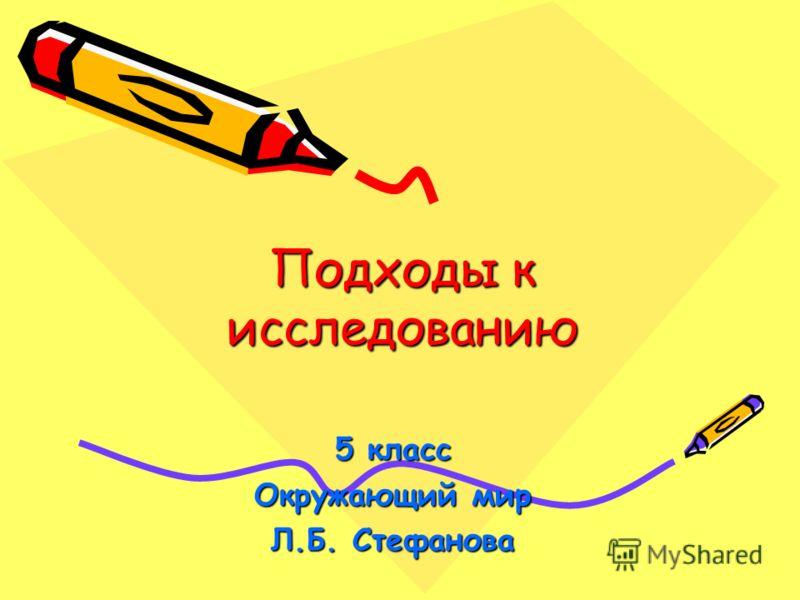 Подходы к исследованию 5 класс Окружающий мир Л.Б. Стефанова