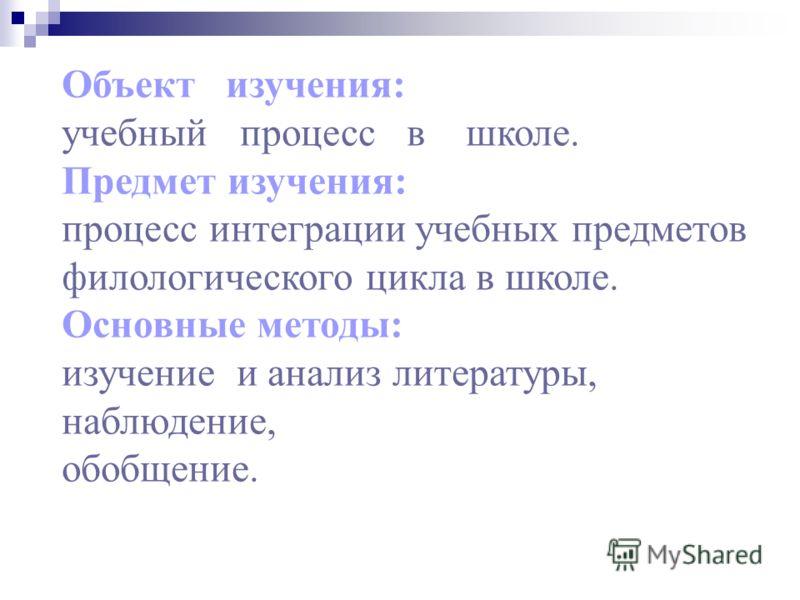 Презентация на тему Интеграция как методическое явление  3 Объект