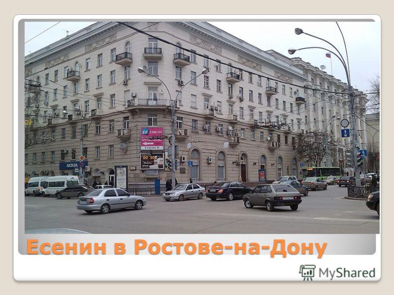 Есенин в Ростове-на-Дону Первый визит в Ростов состоялся в 1920 году. Вечер с участием С. Есенина состоялся вскоре в помещении кинотеатра «Колизей» (в доме, где теперь кинотеатр Буревестник). В нем было более 600 мест, и зал был полон.