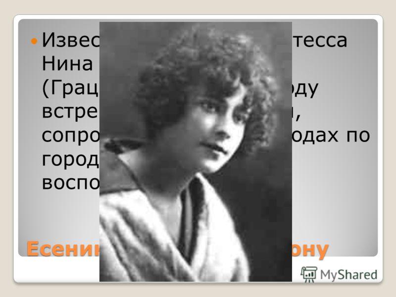 Известная в те годы поэтесса Нина Александрова (Грацианская) в 1926 году встречалась с Есениным, сопровождала его в походах по городу. Она оставила воспоминания о поэте.