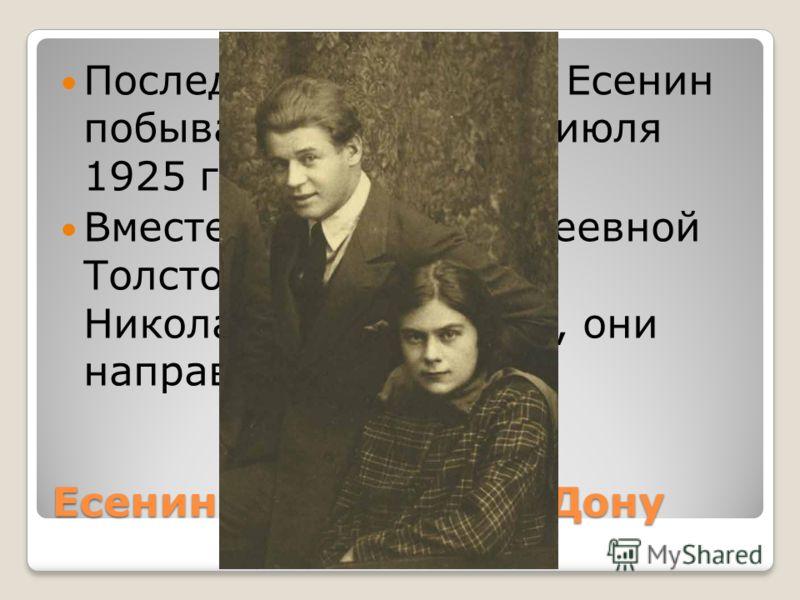 Есенин в Ростове-на-Дону Последний раз Сергей Есенин побывал в Ростове 26 июля 1925 года. Вместе с Софьей Андреевной Толстой, внучкой Льва Николаевича Толстого, они направлялись в Баку.