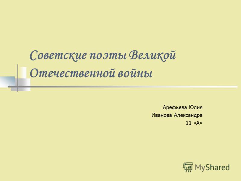 Советские поэты Великой Отечественной войны Арефьева Юлия Иванова Александра 11 «А»