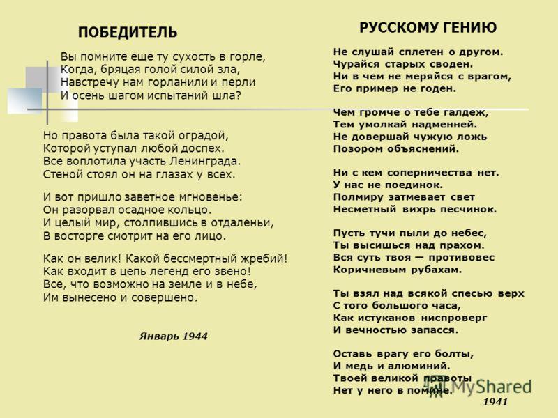 ПОБЕДИТЕЛЬ Вы помните еще ту сухость в горле, Когда, бряцая голой силой зла, Навстречу нам горланили и перли И осень шагом испытаний шла? Но правота была такой оградой, Которой уступал любой доспех. Все воплотила участь Ленинграда. Стеной стоял он на