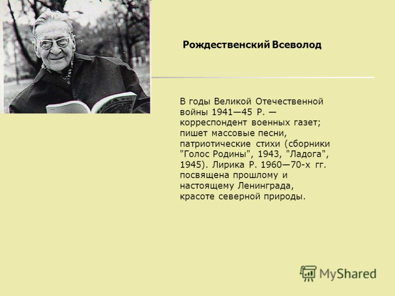 В годы Великой Отечественной войны 194145 Р. корреспондент военных газет; пишет массовые песни, патриотические стихи (сборники