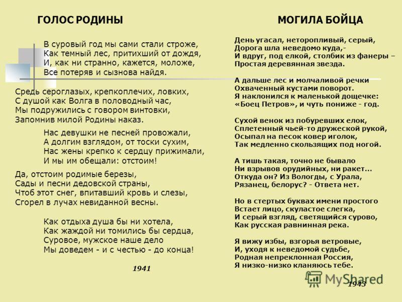 ГОЛОС РОДИНЫ В суровый год мы сами стали строже, Как темный лес, притихший от дождя, И, как ни странно, кажется, моложе, Все потеряв и сызнова найдя. Средь сероглазых, крепкоплечих, ловких, С душой как Волга в половодный час, Мы подружились с говором