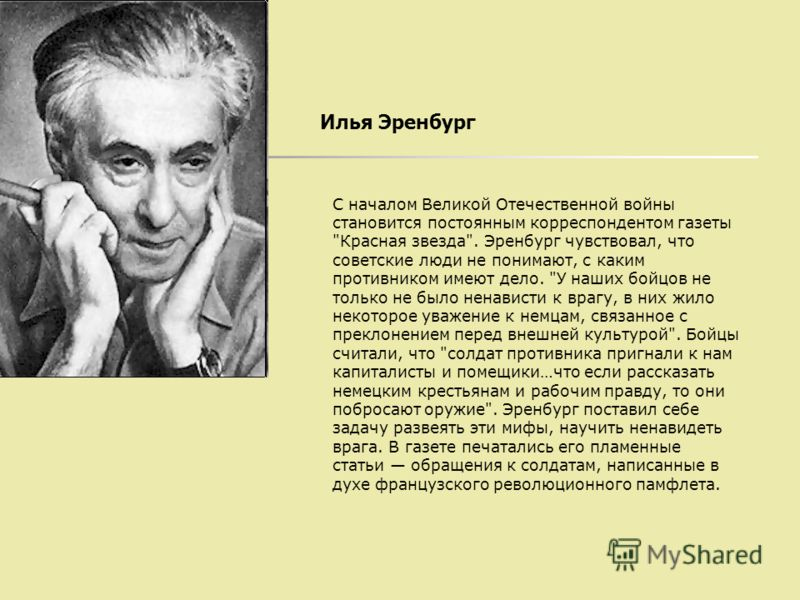 Илья Эренбург С началом Великой Отечественной войны становится постоянным корреспондентом газеты