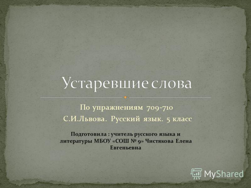 По упражнениям 709-710 С.И.Львова. Русский язык. 5 класс