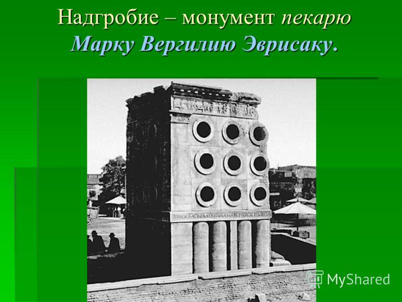 Надгробие – монумент пекарю Марку Вергилию Эврисаку.