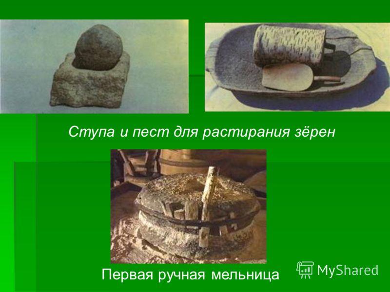 Ступа и пест для растирания зёрен Первая ручная мельница