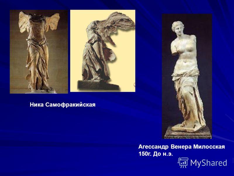 Агессандр Венера Милосская 150г. До н.э. Ника Самофракийская