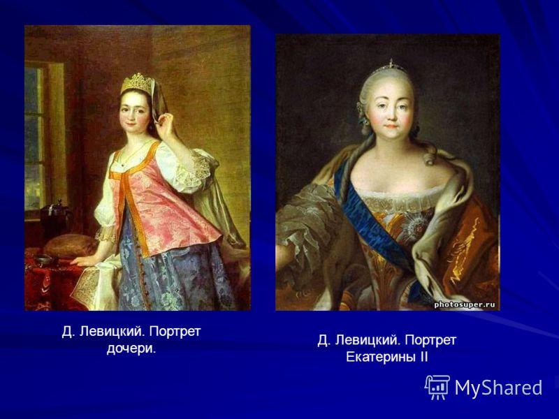 Д. Левицкий. Портрет дочери. Д. Левицкий. Портрет Екатерины II