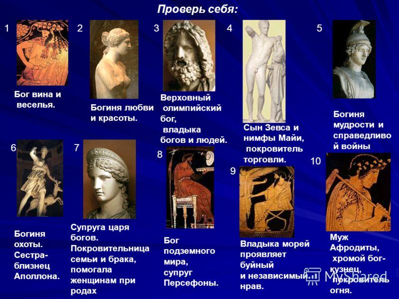 Сын Зевса и нимфы Майи, покровитель торговли. Муж Афродиты, хромой бог- кузнец, покровитель огня. Богиня мудрости и справедливо й войны Супруга царя богов. Покровительница семьи и брака, помогала женщинам при родах Богиня охоты. Сестра- близнец Аполл