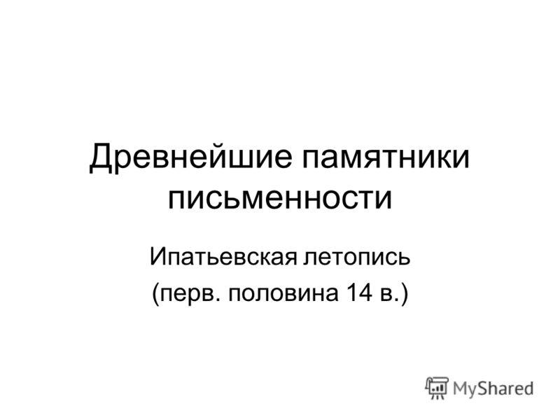 Древнейшие памятники письменности Ипатьевская летопись (перв. половина 14 в.)