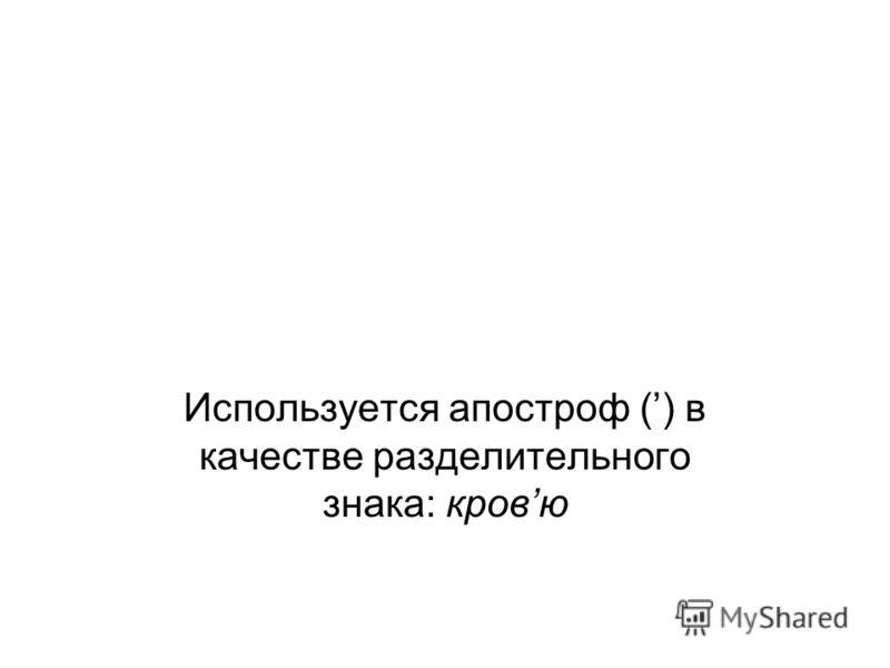 Используется апостроф () в качестве разделительного знака: кровю