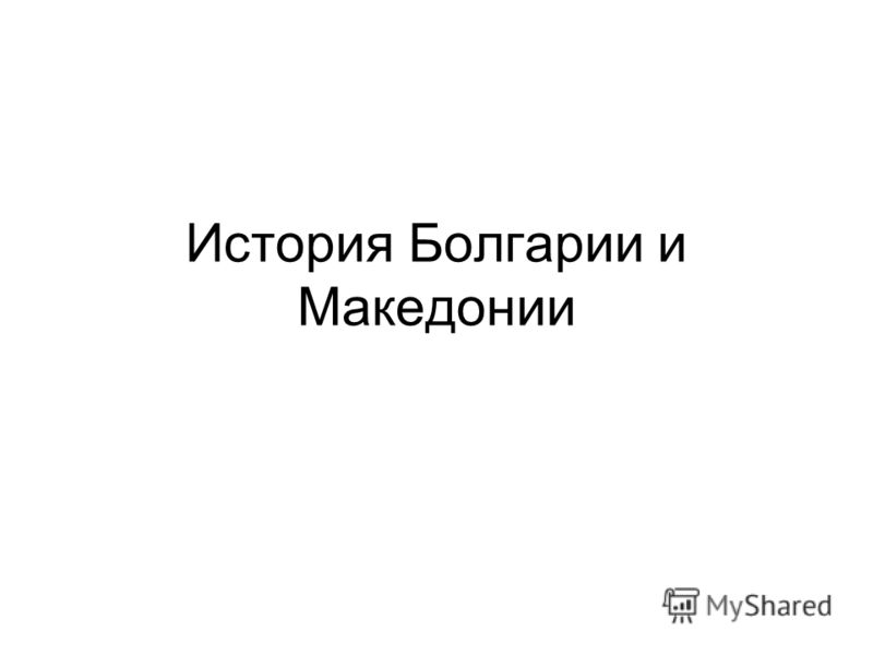 История Болгарии и Македонии