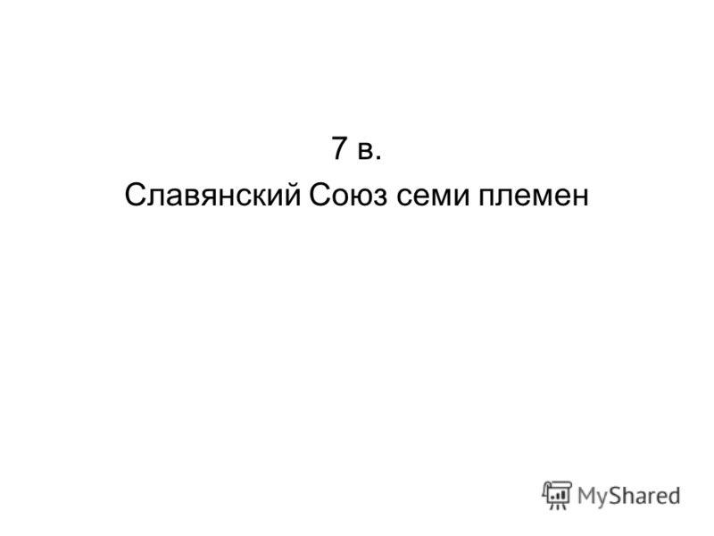 7 в. Славянский Союз семи племен