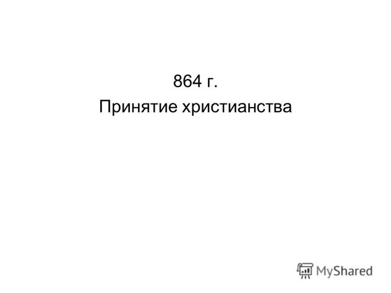 864 г. Принятие христианства