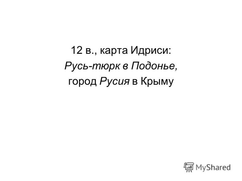 12 в., карта Идриси: Русь-тюрк в Подонье, город Русия в Крыму