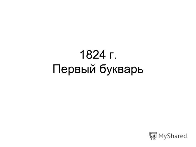 1824 г. Первый букварь