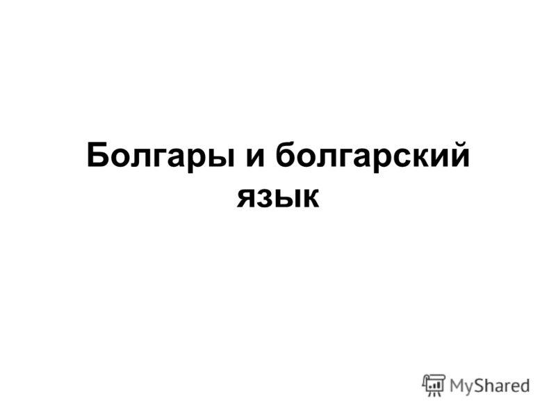 Болгары и болгарский язык
