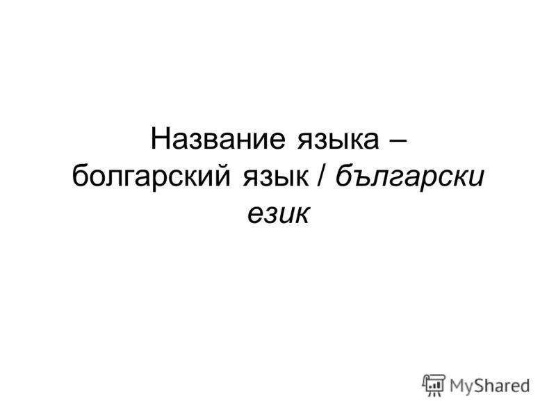 Название языка – болгарский язык / български език