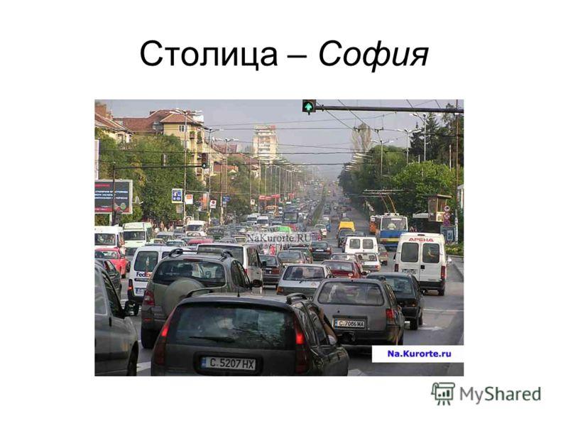 Столица – София