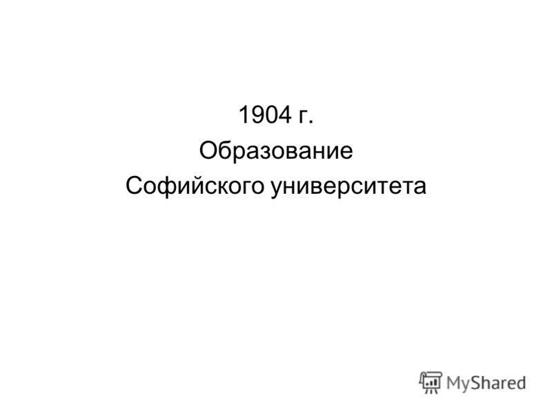 1904 г. Образование Софийского университета