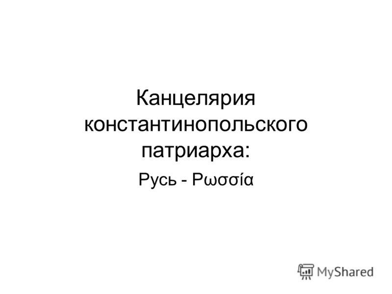 Канцелярия константинопольского патриарха: Русь - Ρωσσία
