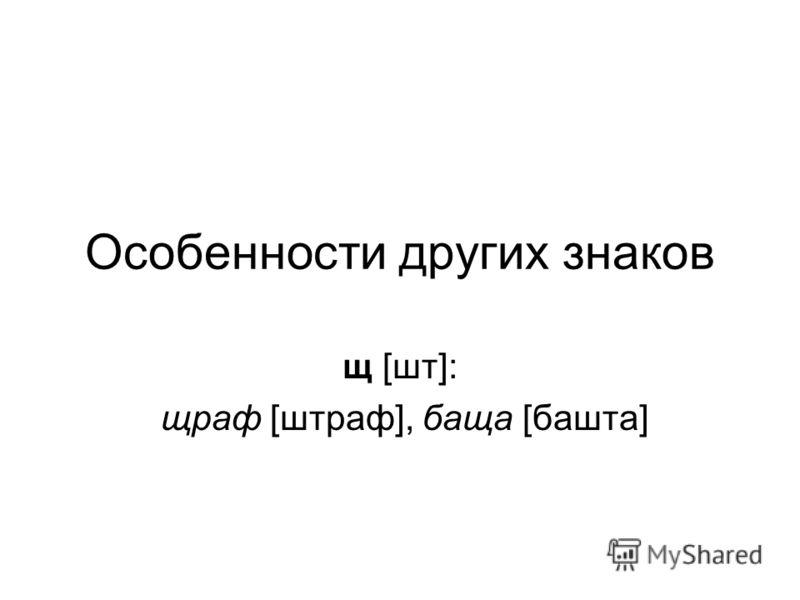 Особенности других знаков щ [шт]: щраф [штраф], баща [башта]