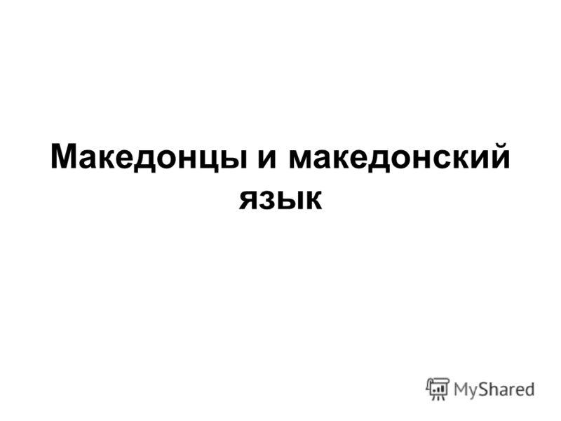 Македонцы и македонский язык