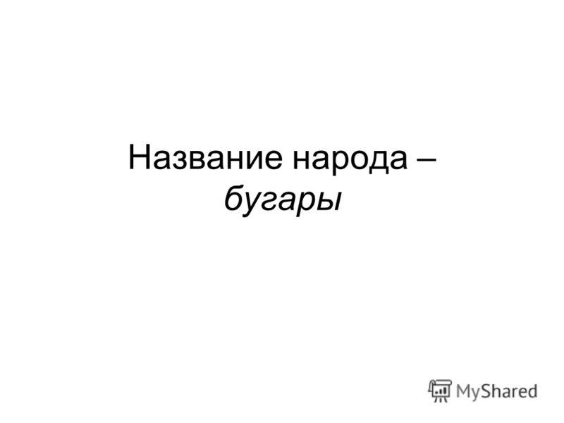 Название народа – бугары