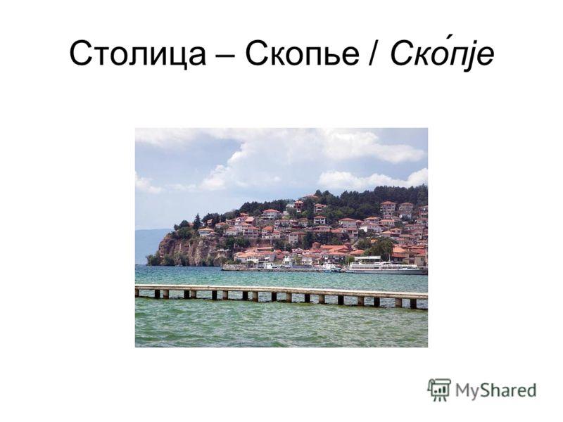 Столица – Скопье / Ско́пjе