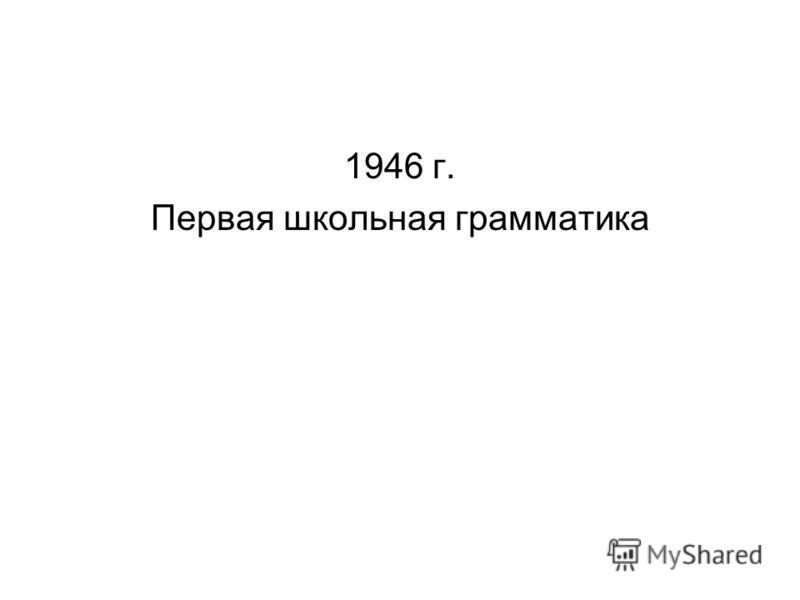 1946 г. Первая школьная грамматика