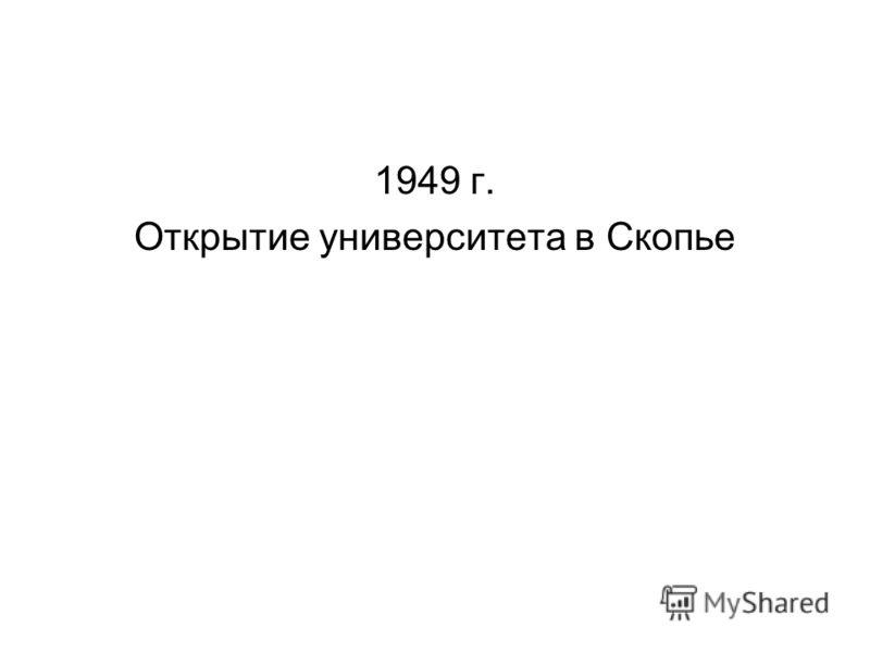 1949 г. Открытие университета в Скопье