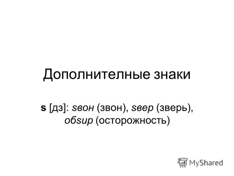Дополнителные знаки s [дз]: sвон (звон), sвер (зверь), обsир (осторожность)