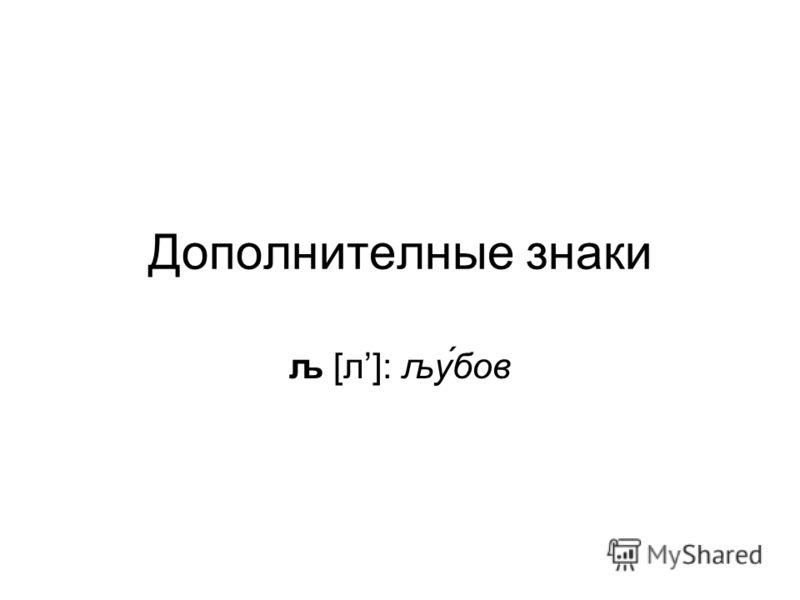 Дополнителные знаки љ [л]: љу́бов